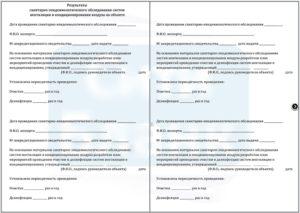 Акт о проверке эффективности работы вентиляции
