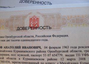 Доверенность на получение документов у нотариуса