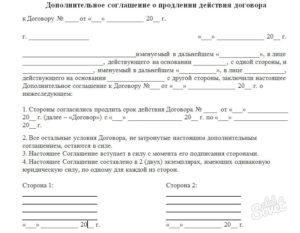 Письмо о продлении срока действия договора