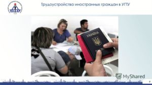 Трудоустройство иностранных граждан