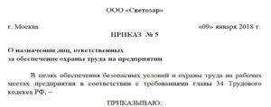 Приказ о назначении ответственного за архив