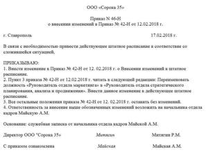 Приказ о внесении изменений в состав комиссии