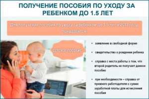 Особенности выплаты пособия по уходу за ребенком до 1,5 лет