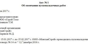 Акт об окончании пусконаладочных работ