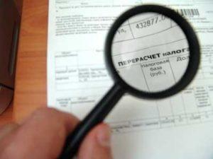 Переплата налога на имущество: что делать?