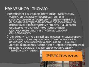 Рекламное письмо. Образец написания