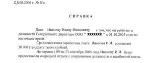 Справка с места работы в посольство