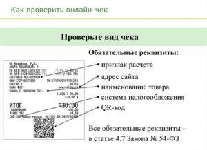 Как можно проверить кассовый чек на подлинность