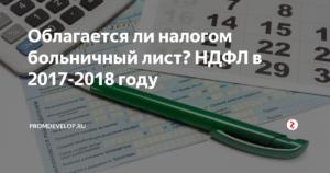 Облагается ли НДФЛ оплата больничного листа