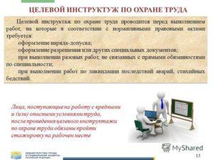Целевой инструктаж по охране труда