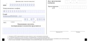 Форма С-09-3-1. Регистрация обособленного подразделения