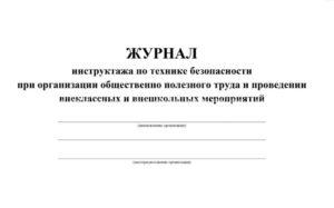 Журнал инструктажа по технике безопасности