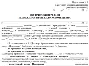 Акт возврата помещения по договору аренды
