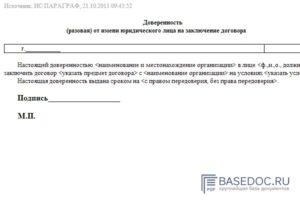 Доверенность на заключение договора от имени юридического лица