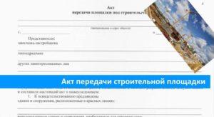 Акт передачи строительной площадки подрядчику