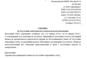 Письмо в Росстат об отсутствии показателей