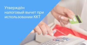 Как получить налоговый вычет за покупку онлайн-кассы