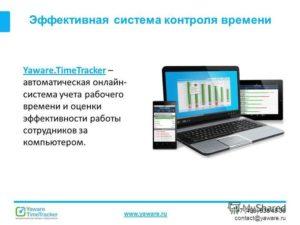 Популярные системы контроля и учета рабочего времени сотрудников