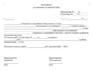 Протокол согласования договорной цены