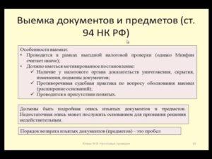 Проведение выемки документов и предметов при проверке