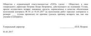 Письмо на возврат обеспечения контракта