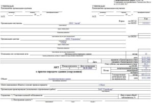 Акт приема-передачи основных средств по форме ОС-1