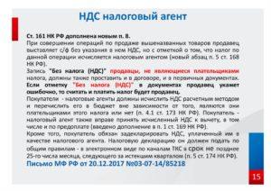 Налоговый агент по НДС: кто должен платить «чужие» налоги