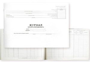 Журнал кассира-операциониста по форме КМ-4