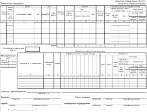 Форма ЭСМ-3. Рапорт о работе строительной машины