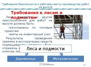 Какие требования охраны труда предъявляются к работе на высоте