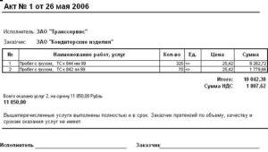 Акт выполненных работ по грузоперевозкам