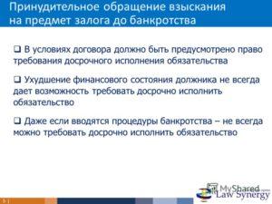Обязанности залогового кредитора в деле о банкротстве