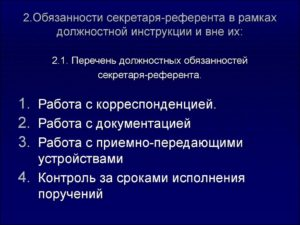 Должностная инструкция секретаря