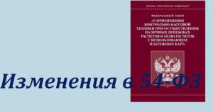 Разбираем новые поправки в законе о ККТ