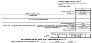 Акт инвентаризации наличных денежных средств по форме ИНВ-15