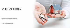 Особенности бухучета аренды автомобиля