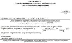 Письмо о продлении срока предоставления документов в налоговую