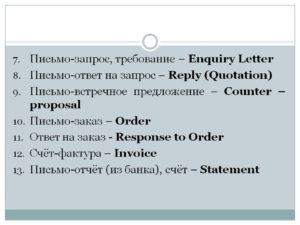 Ответ на письмо-запрос. Письмо-ответ