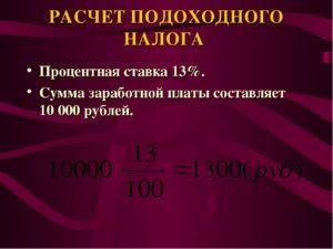 Расчет подоходного налога. Примеры