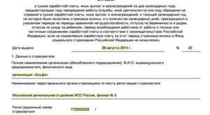 Справка 182н о сумме заработной платы за два календарных года