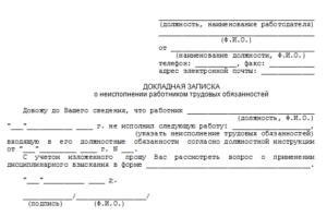 Служебная записка о невыполнении должностных обязанностей