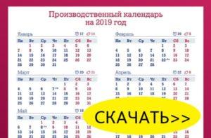 Производственный календарь на 2019 год Республики Крым