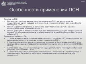 Программистам официально разрешили применять ПСН