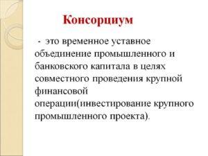 договор консорциума в строительстве образец