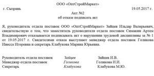 Акт об отказе подписать акт