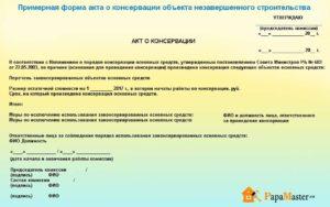 Акт консервации оборудования