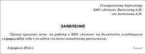 Заявление о приёме на работу