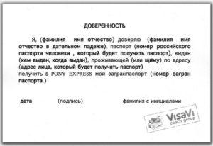 Доверенность на подачу документов