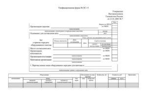 Акт о приеме-передаче оборудования в монтаж по форме ОС-15