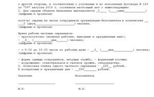 Акт выставления поста охраны